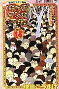 ギャグマンガ日和 巻の14の本