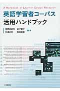 英語学習者コーパス活用ハンドブックの本