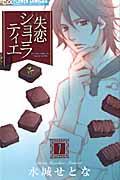 失恋ショコラティエ 7の本