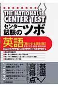 センター試験のツボ英語「第1・2・3問対策」の本