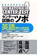 センター試験のツボ英語「第4・5・6問対策」の本