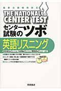 センター試験のツボ英語リスニングの本