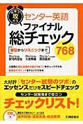 短期で攻めるセンター英語ファイナル総チェック768の本