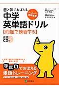 ハイパー英語教室音と体でおぼえる中学英単語ドリルの本