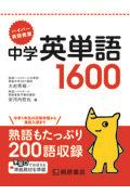 ハイパー英語教室中学英単語1600の本
