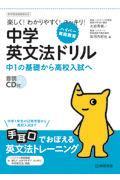 ハイパー英語教室楽しく!わかりやすく!スッキリ!中学英文法ドリルの本