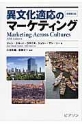 異文化適応のマーケティングの本