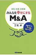 会社・社員・お客様みんなを幸せにするM&Aの本