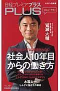 日経プレミアプラス vol.12の本