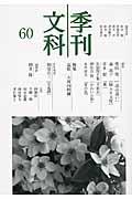 季刊文科 第60号の本