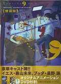 DVD付き特装版 聖☆おにいさん 9の本
