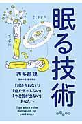 眠る技術の本