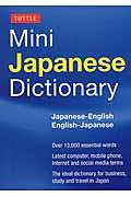 Tuttle mini Japanese dictionaryの本