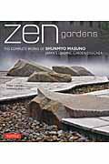 Zen gardensの本
