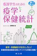 改訂2版 看護学生のための疫学・保健統計の本