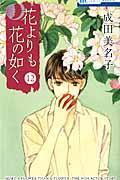 花よりも花の如く 第12巻の本
