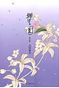 櫻の園完全版の本