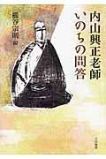 内山興正老師いのちの問答の本