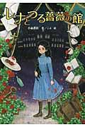 レナとつる薔薇の館の本