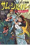 タイムスリップ海賊サム・シルバー 2の本