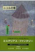 ニコルの塔の本
