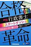 合格革命行政書士スタートダッシュ 2014年度版の本