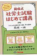 岡根式社労士試験はじめて講義の本
