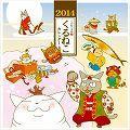 くるねこカレンダー 2014の本