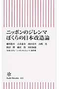 ニッポンのジレンマぼくらの日本改造論の本