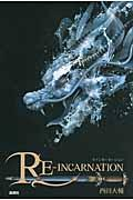 リインカーネーションの本