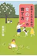 お母さんのための「女の子」の育て方の本