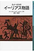 ホメーロスのイーリアス物語の本