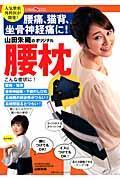 山田朱織のオリジナル腰枕の本