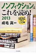 ノンフィクションはこれを読め! 2013の本