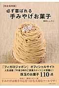 必ず喜ばれる手みやげお菓子の本