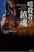 暗殺者の鎮魂の本