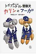 トイプードル警察犬カリンとフーガの本