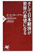 そして日本経済が世界の希望になるの本