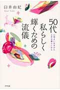 50代私らしく輝くための流儀の本