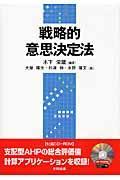 戦略的意思決定法の本