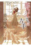 鹿乃江さんの左手の本