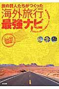 旅の賢人たちがつくった海外旅行最強ナビの本