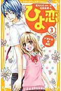ひよ恋 3の本