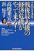 2014年戦後最大級の経済危機がやって来る!の本