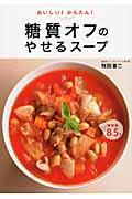 糖質オフのやせるスープの本