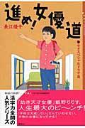 進め!女優道 1(七夕スペシャルドラマ篇)の本