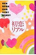 初恋リアルの本