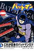 バットマンの本