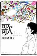 歌ー文芸ロマンーの本
