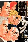 新宿スワン 37の本